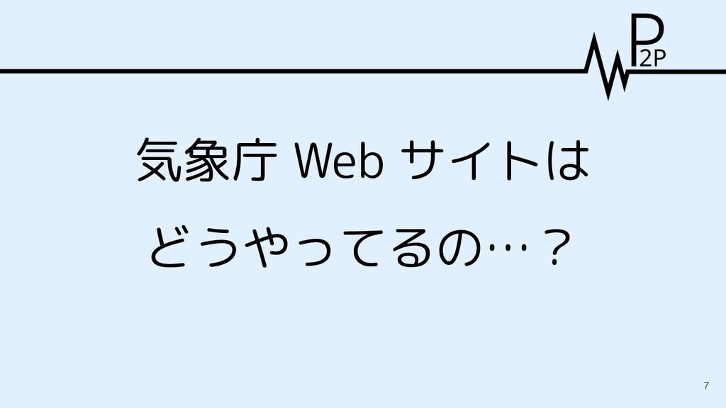 気象庁 Web サイトは どうやってるの…? 7