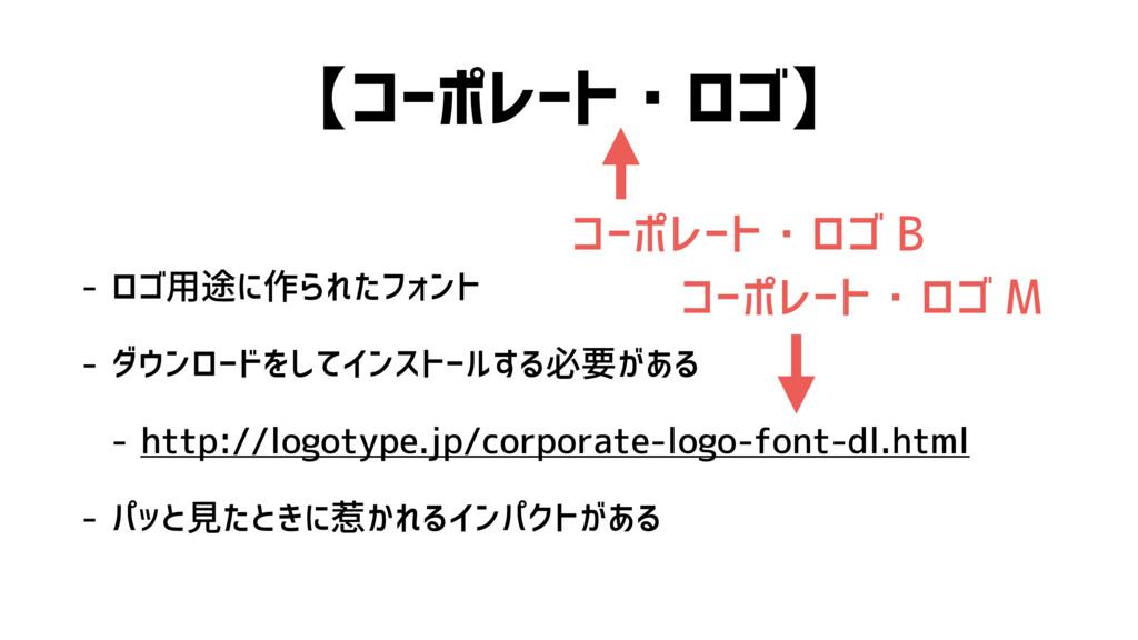 【コーポレート・ロゴ】 - ロゴ用途に作られたフォント - ダウンロードをしてインストールする...