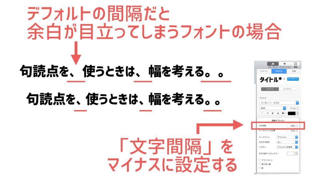 句読点を、使うときは、幅を考える。。 句読点を、 使うときは、 幅を考える。 。 「文字間隔」...