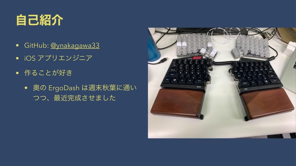 ࣗݾհ • GitHub: @ynakagawa33 • iOS ΞϓϦΤϯδχΞ • ࡞Δ...