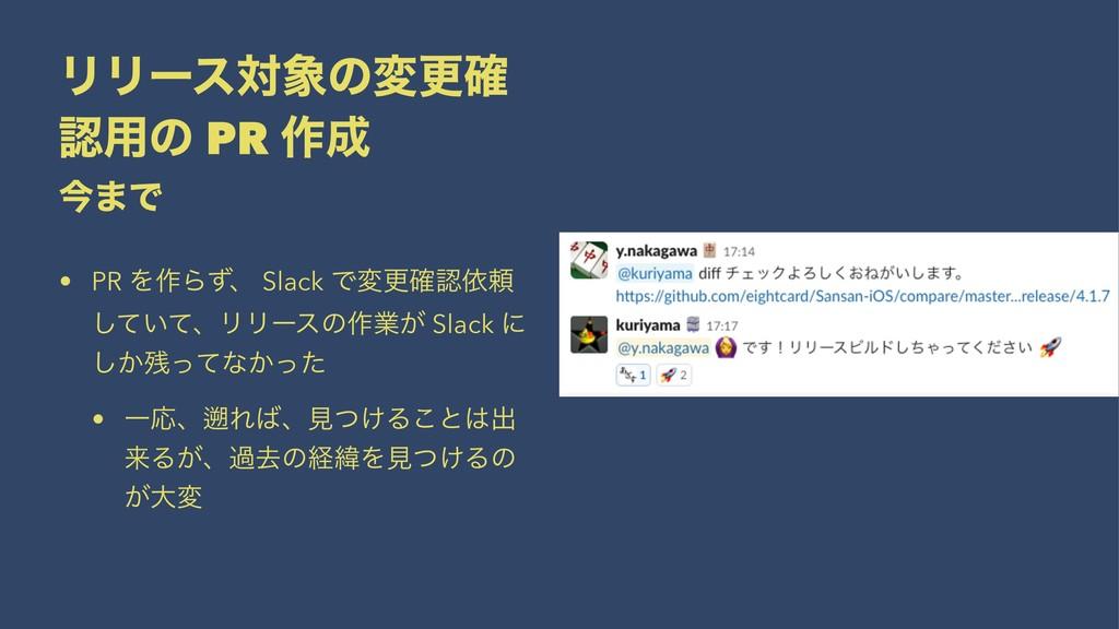 ϦϦʔεରͷมߋ֬ ༻ͷ PR ࡞ ࠓ·Ͱ • PR Λ࡞Βͣɺ Slack Ͱมߋ֬...