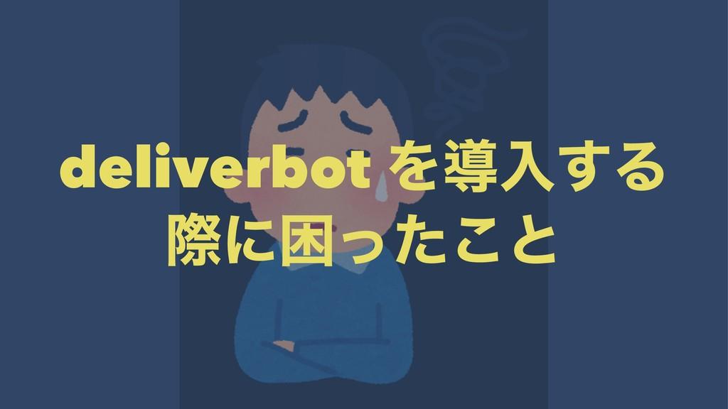 deliverbot Λಋೖ͢Δ ࡍʹࠔͬͨ͜ͱ