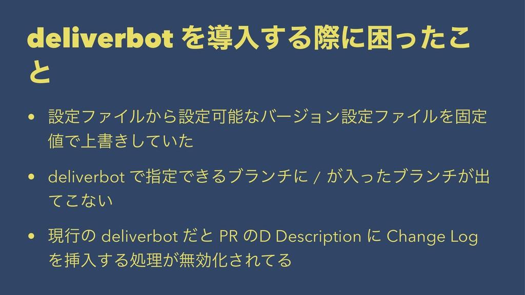 deliverbot Λಋೖ͢Δࡍʹࠔͬͨ͜ ͱ • ઃఆϑΝΠϧ͔ΒઃఆՄͳόʔδϣϯઃఆ...