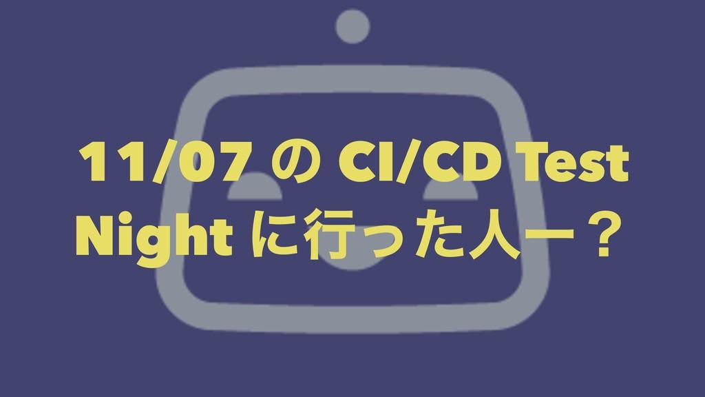 11/07 ͷ CI/CD Test Night ʹߦͬͨਓʔʁ