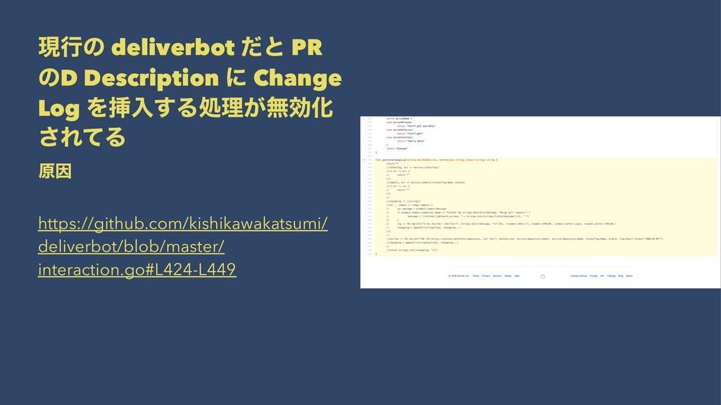 ݱߦͷ deliverbot ͩͱ PR ͷD Description ʹ Change Lo...