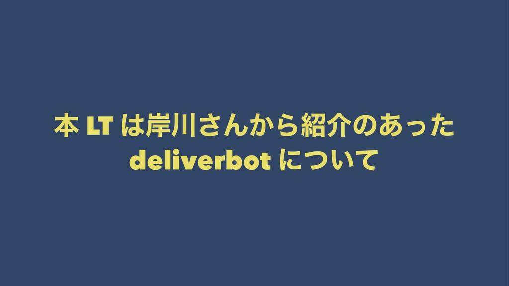 ຊ LT ؛͞Μ͔Βհͷ͋ͬͨ deliverbot ʹ͍ͭͯ