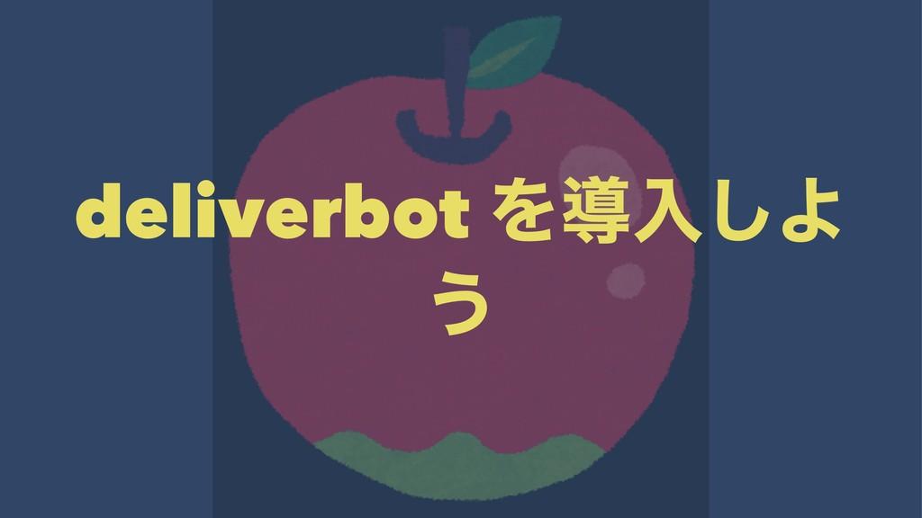 deliverbot Λಋೖ͠Α ͏
