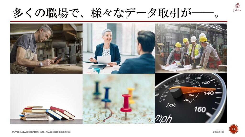 11 多くの職場で、様々なデータ取引が――。 2020/6/29 JAPAN DATA EXC...