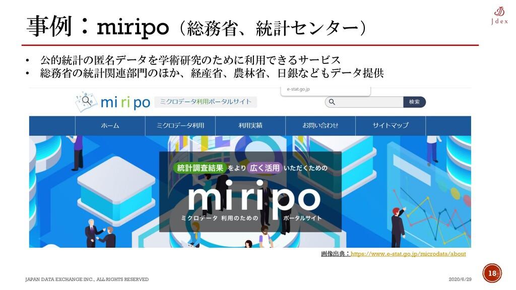 18 事例:miripo(総務省、統計センター) 2020/6/29 JAPAN DATA E...