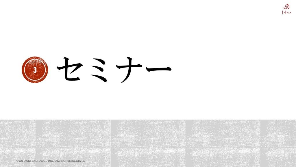 セミナー 3 JAPAN DATA EXCHANGE INC., ALL RIGHTS RES...