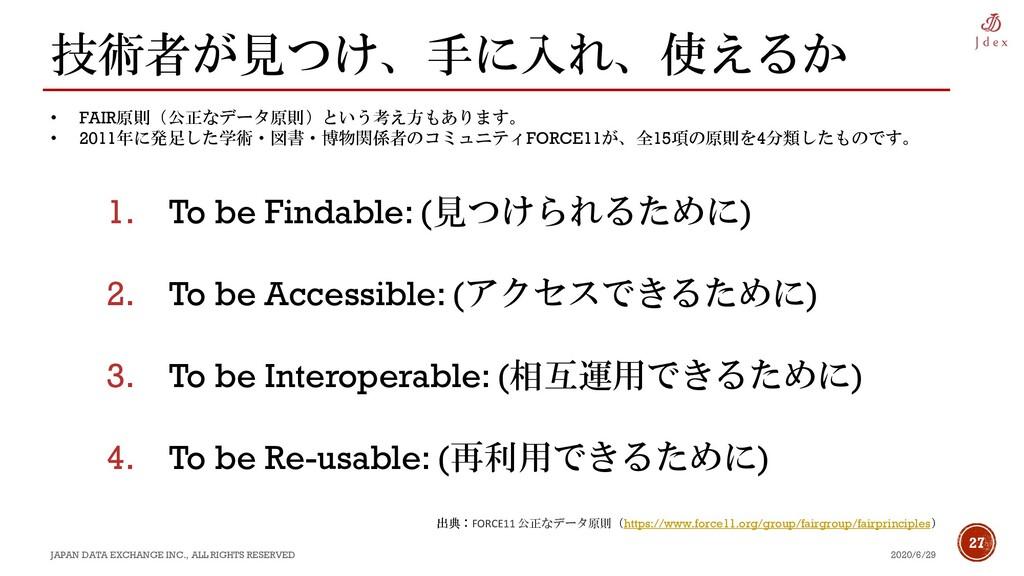 27 技術者が見つけ、手に入れ、使えるか 2020/6/29 JAPAN DATA EXCHA...