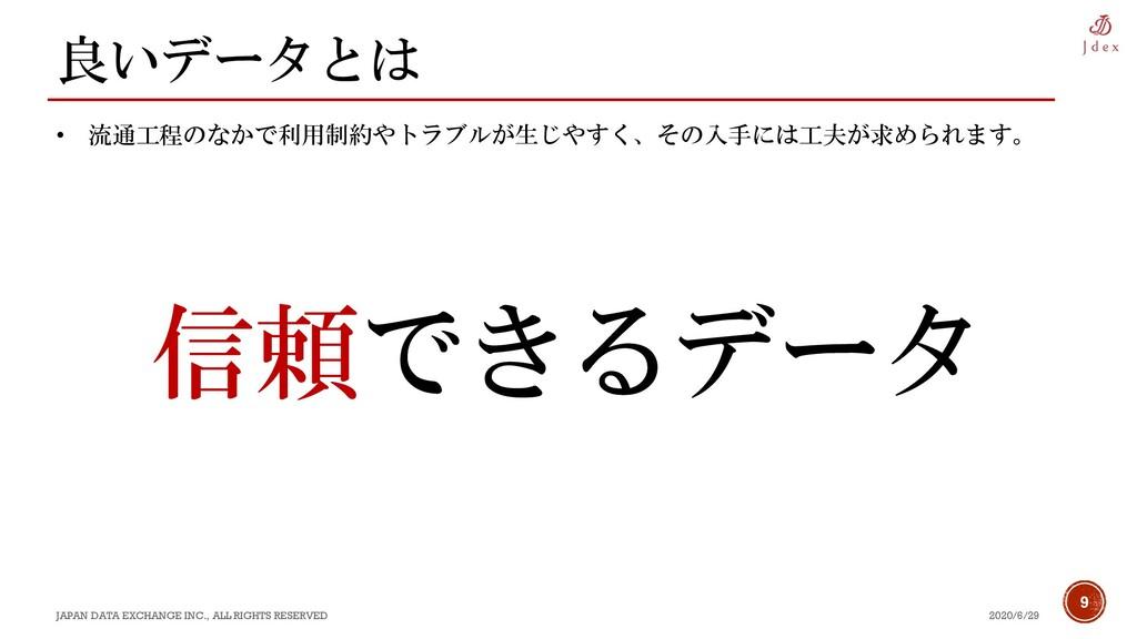 9 良いデータとは 2020/6/29 JAPAN DATA EXCHANGE INC., A...