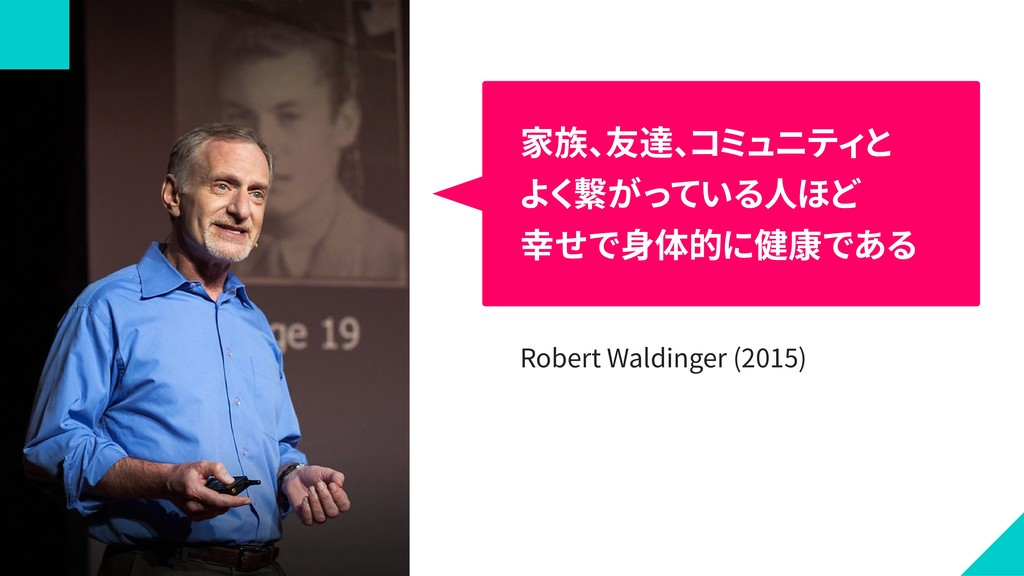 家族、友達、コミュニティと よく繋がっている人ほど 幸せで身体的に健康である Robert W...