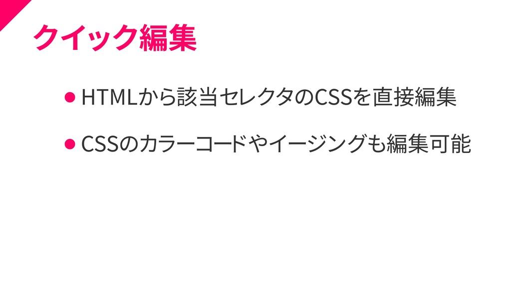 クイック編集 ⚫ HTMLから該当セレクタのCSSを直接編集 ⚫ CSSのカラーコードやイージ...