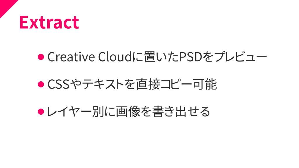 Extract ⚫ Creative Cloudに置いたPSDをプレビュー ⚫ CSSやテキス...