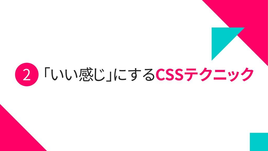 「いい感じ」にするCSSテクニック 2