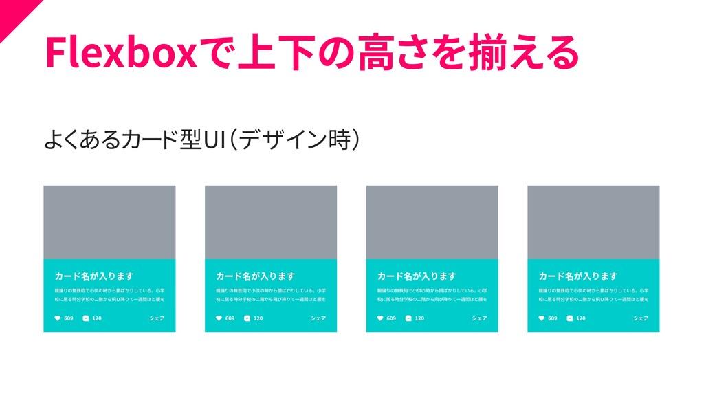 Flexboxで上下の高さを揃える カード名が⼊ります 親譲りの無鉄砲で⼩供の時から損ばかりし...