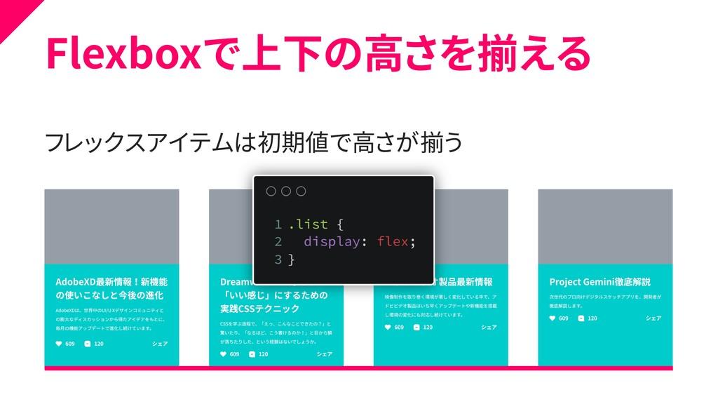 Flexboxで上下の高さを揃える AdobeXD最新情報!新機能 の使いこなしと今後の...