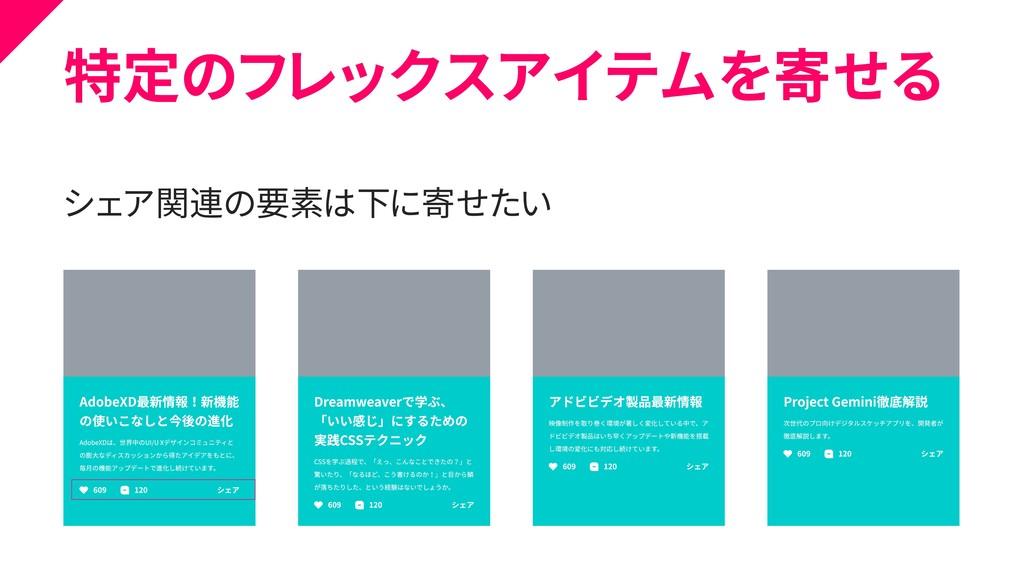 特定のフレックスアイテムを寄せる AdobeXD最新情報!新機能 の使いこなしと今後の進...