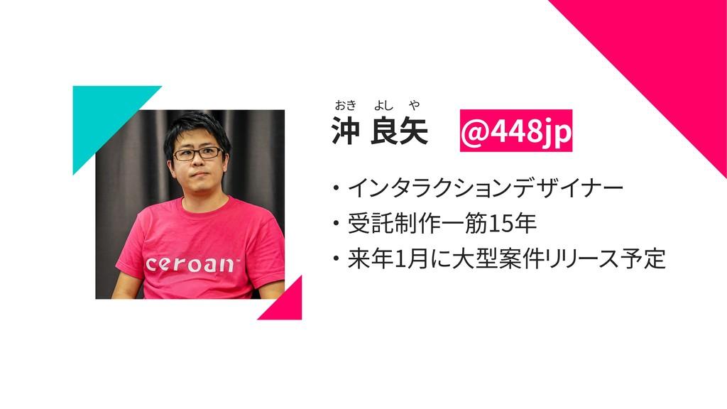 沖 良矢 おき よし や ・ インタラクションデザイナー ・ 受託制作一筋15年 ・ 来年1月...