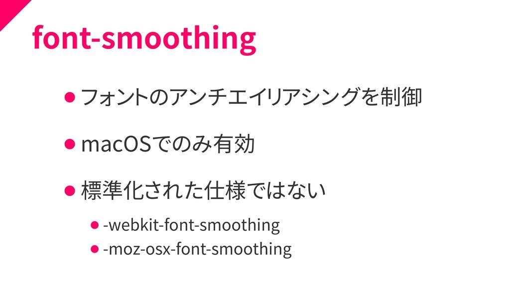 font-smoothing ⚫ フォントのアンチエイリアシングを制御 ⚫ macOSでのみ有...