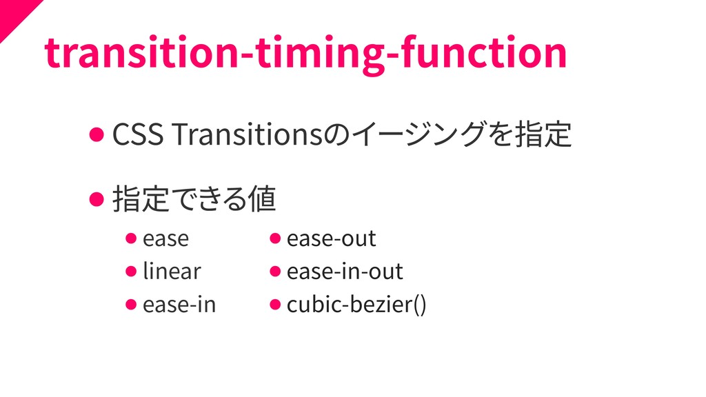 transition-timing-function ⚫ CSS Transitionsのイー...