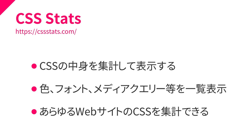CSS Stats ⚫ CSSの中身を集計して表示する ⚫ 色、フォント、メディアクエリー等を...
