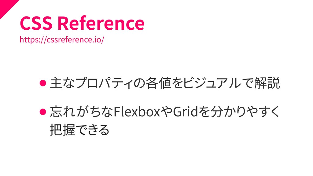 CSS Reference ⚫ 主なプロパティの各値をビジュアルで解説 ⚫ 忘れがちなFlex...