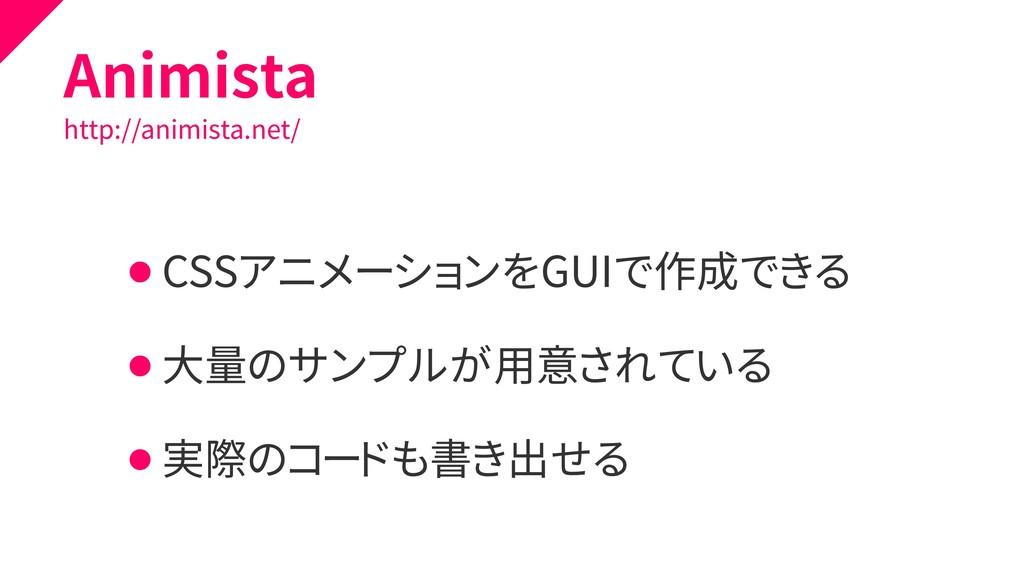 Animista ⚫ CSSアニメーションをGUIで作成できる ⚫ 大量のサンプルが用意されて...