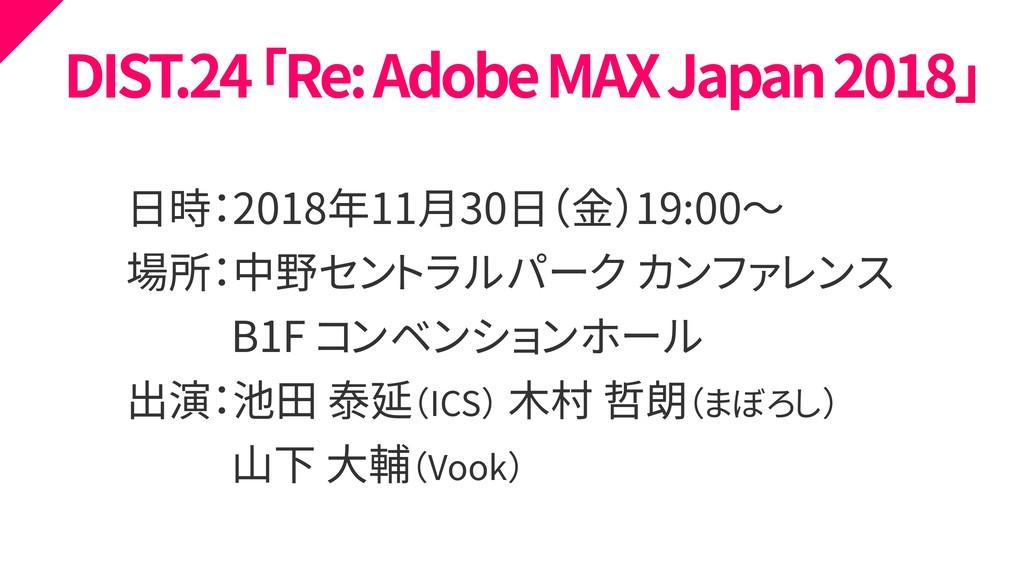 DIST.24 「Re: Adobe MAX Japan 2018」 日時:2018年11月3...