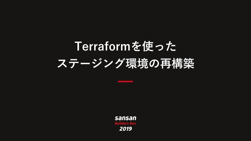 Terraformを使った ステージング環境の再構築