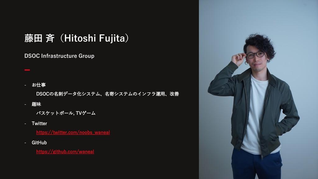 藤⽥ ⻫(Hitoshi Fujita) DSOC Infrastructure Group ...