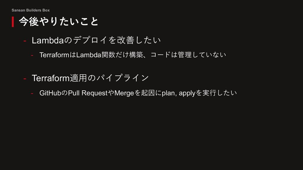 Sansan Builders Box - Lambdaのデプロイを改善したい - Terra...