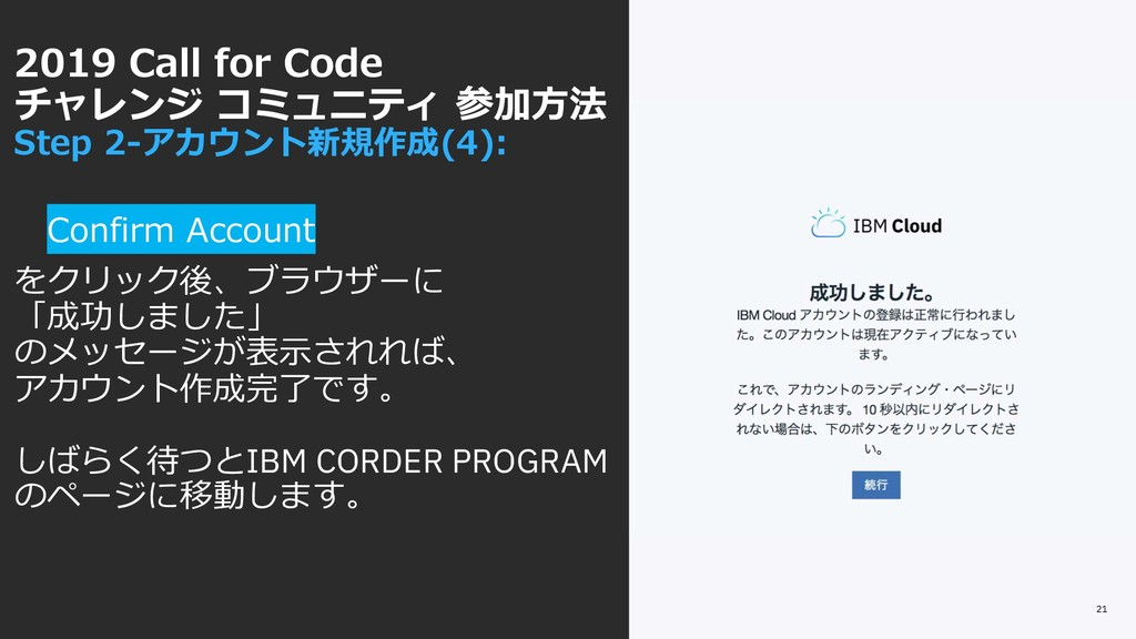( - 1 ( 9 :4 )2 0 C C A IBM CORDER PROGRAM 21