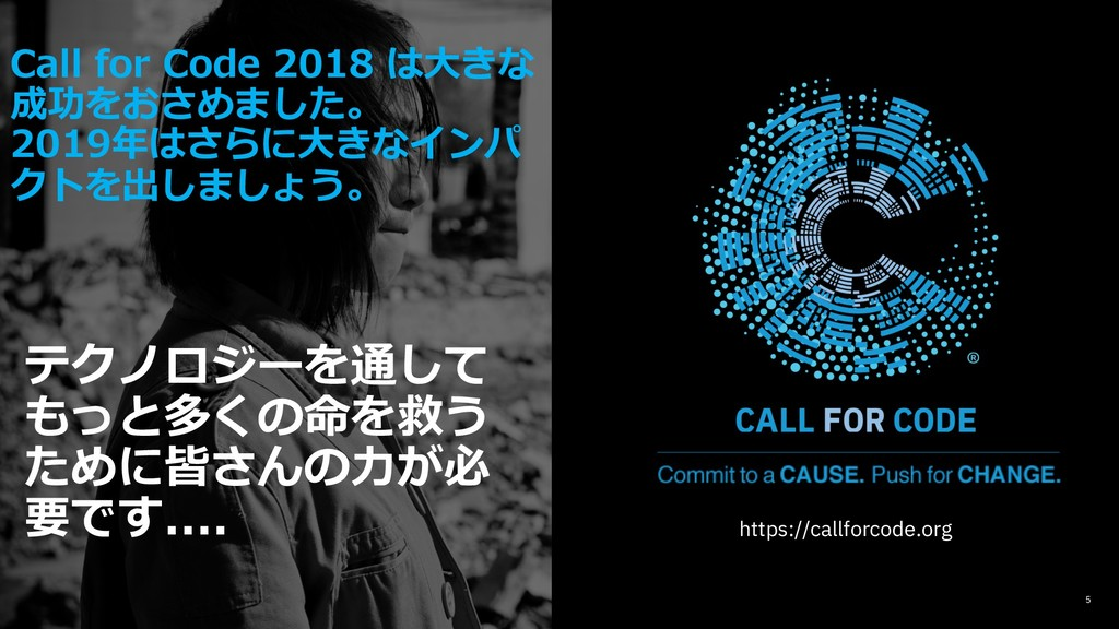 5 https://callforcode.org 2 0 2 C . 9 8 1