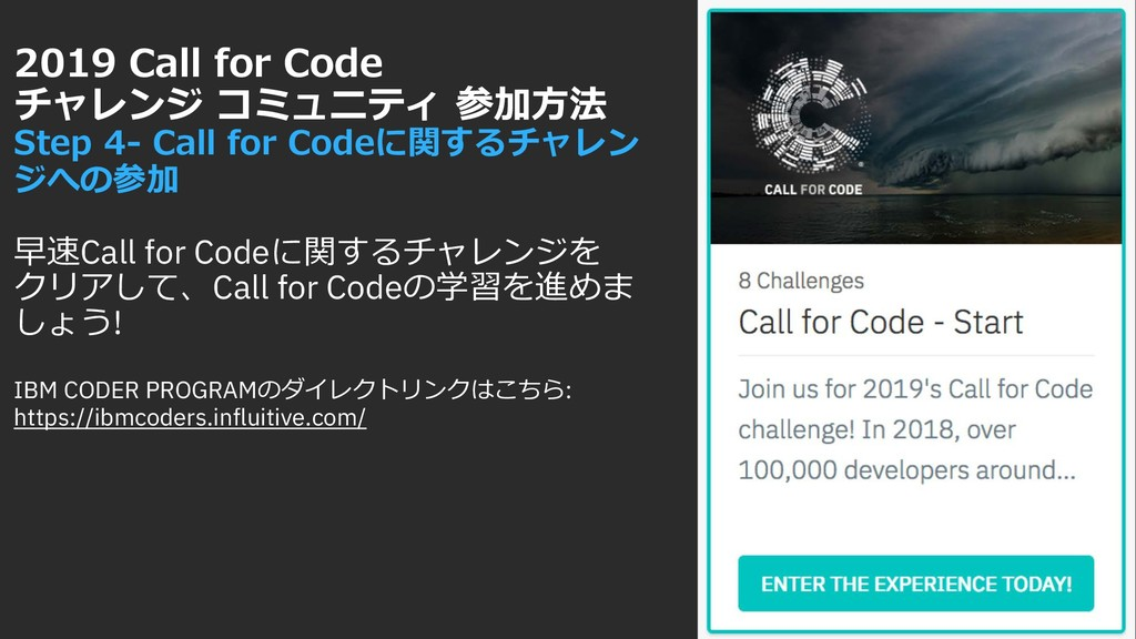 9 C - 1 04 2 C  Call for Code ...