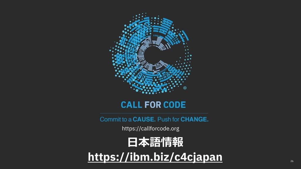 26 https://callforcode.org  https://ibm.bi...