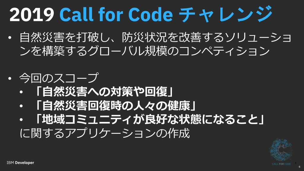 """6 2019 Call for Code  6 • +-$""""(&-%) ,..."""