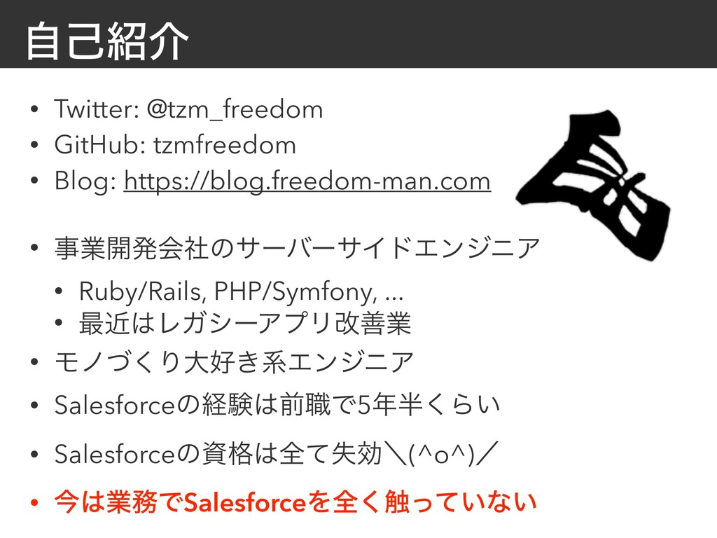 ࣗݾհ • Twitter: @tzm_freedom • GitHub: tzmfreed...