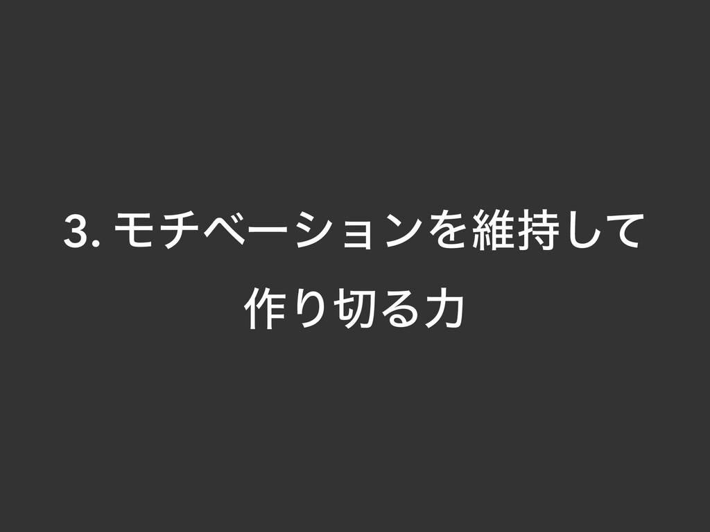 3. ϞνϕʔγϣϯΛҡͯ͠ ࡞ΓΔྗ
