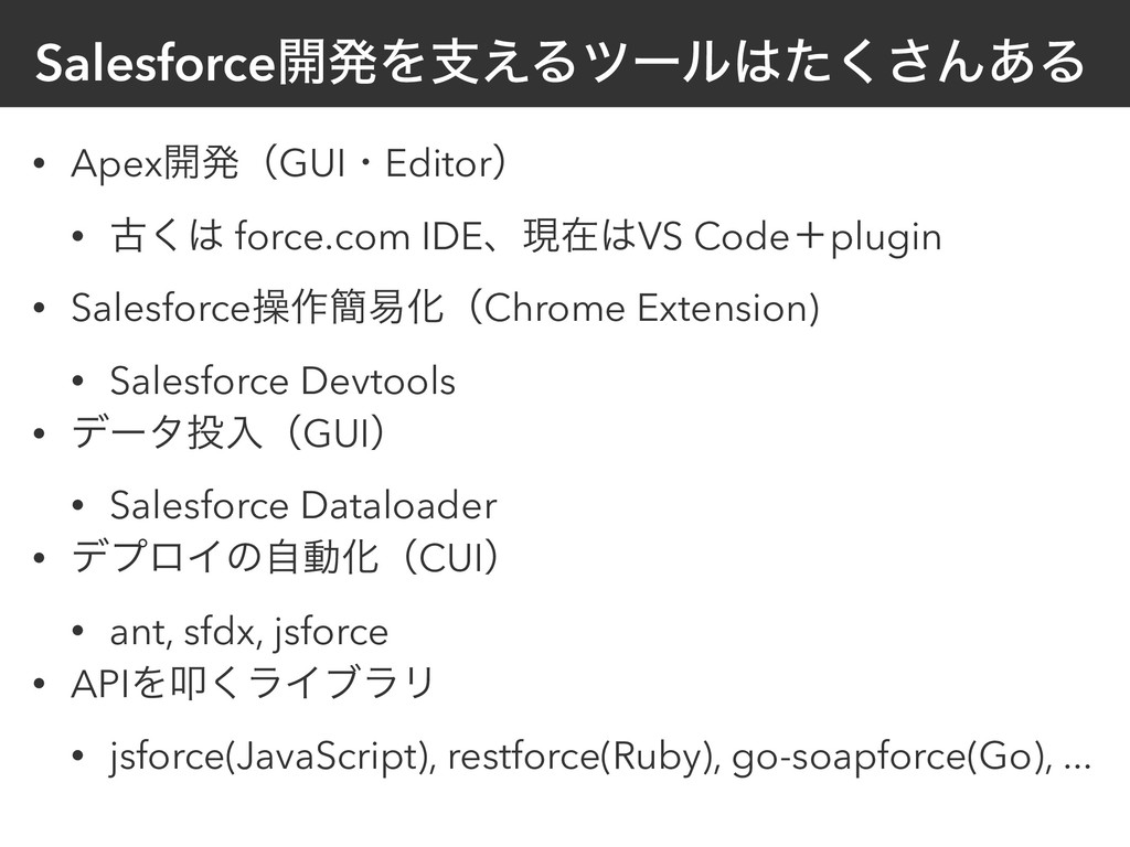 Salesforce։ൃΛࢧ͑Δπʔϧͨ͘͞Μ͋Δ • Apex։ൃʢGUIɾEditorʣ...