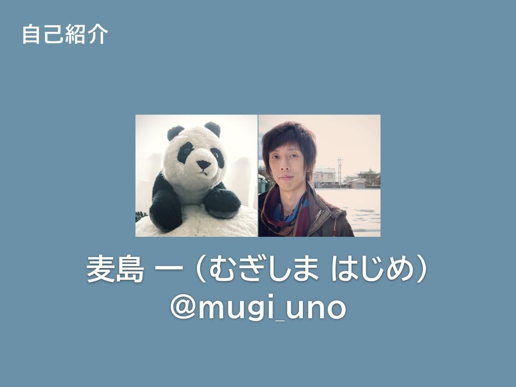 麦島 一 (むぎしま はじめ) @mugi_uno 自己紹介