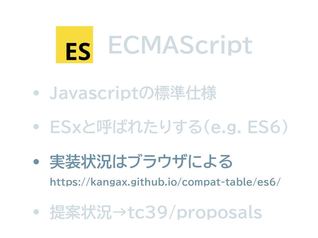 ECMAScript • ESxと呼ばれたりする(e.g. ES6) • 実装状況はブラウザに...