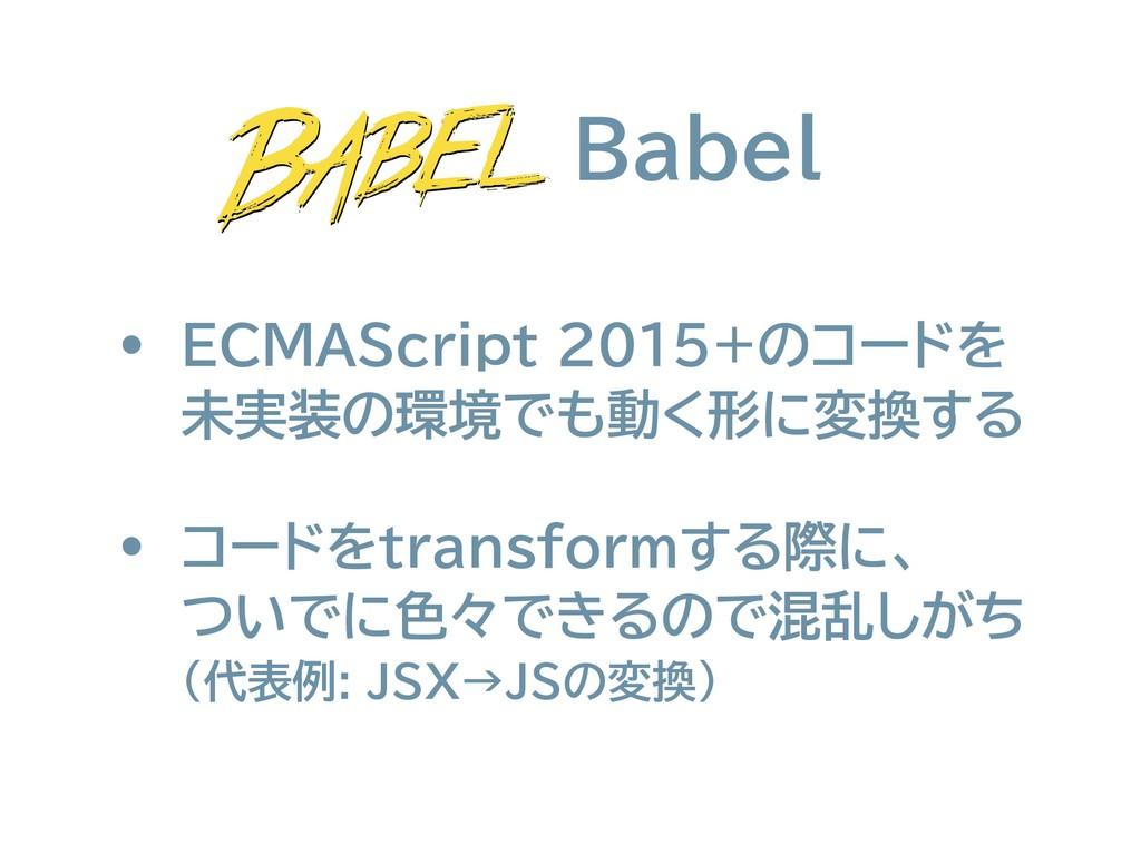 Babel • ECMAScript 2015+のコードを 未実装の環境でも動く形に変換する...