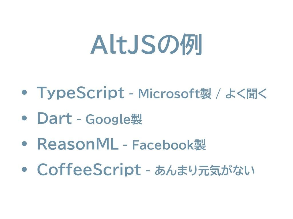 AltJSの例 • TypeScript - Microsoft製 / よく聞く • Dart...