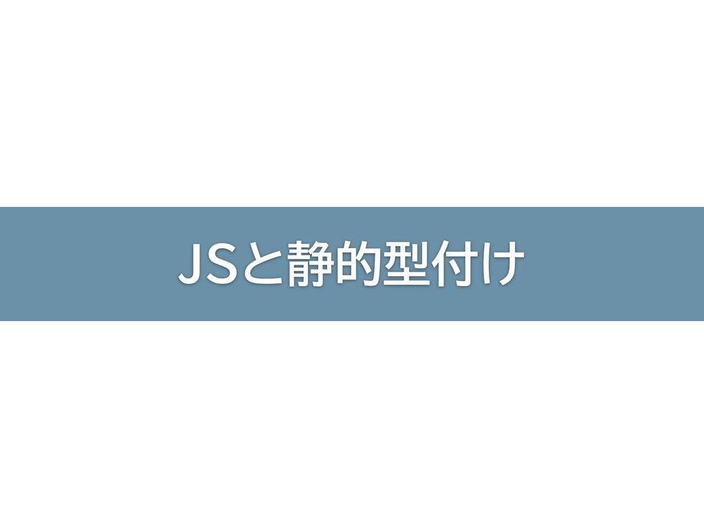 JSと静的型付け