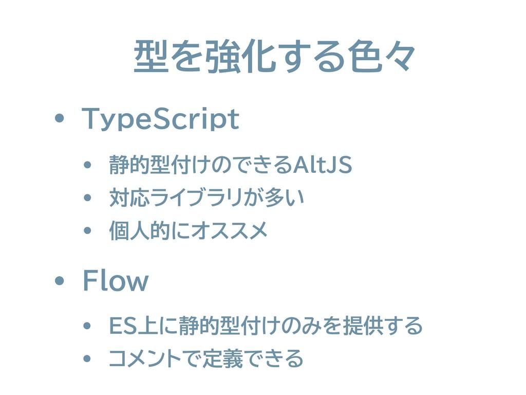 型を強化する色々 • TypeScript • Flow • 静的型付けのできるAltJS •...