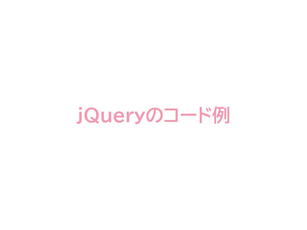jQueryのコード例
