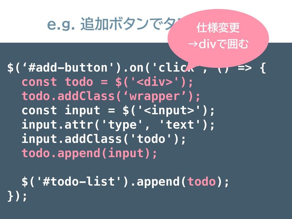 e.g. 追加ボタンでタスクを追加 $('#add-button').on('click', ...