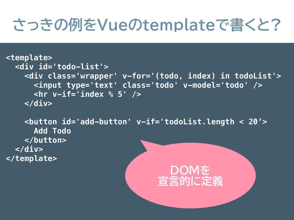 さっきの例をVueのtemplateで書くと? <template> <div id='tod...